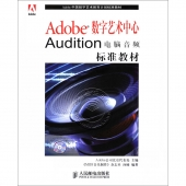 Adobe 数字艺术中心 Audition 电脑音频标准教材(附1CD光盘)【电子版请咨询】