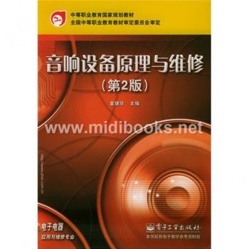 音响设备原理与维修(第2版)【电子版请咨询】