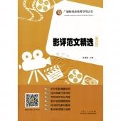 影评范文精选(第四版)——广播影视类高考专用丛书