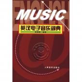 英汉电子音乐词典【电子版请询价】