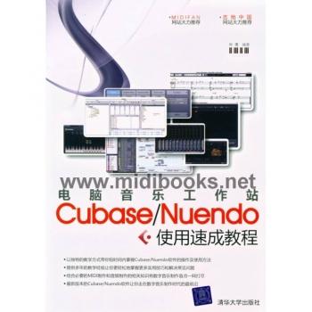 电脑音乐工作站Cubase/Nuendo使用速成教程【电子版请询价】