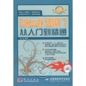 Cakewalk SONAR 7从入门到精通(附DVD光盘1张)【电子版请询价】