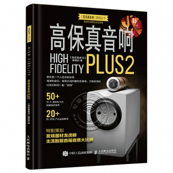 高保真音响PLUS2(附1CD光盘)——《高保真音响》系列丛书