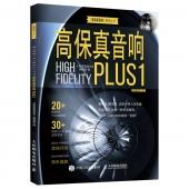 高保真音响PLUS1(附1CD光盘)——《高保真音响》系列丛书