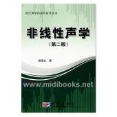 非线性声学(第二版)—现代声学科学与技术丛书【电子版请咨询】