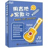 用吉他写歌:歌曲旋律×和声×曲式创作宝典