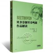 贝多芬钢琴奏鸣曲作品解读【电子版请询价】