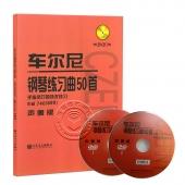 车尔尼钢琴练习曲50首:手指灵巧的技术练习作品740(699)声像版(附DVD光盘2张)
