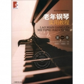 老年钢琴实用教程(第一册)【电子版请咨询】
