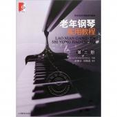 老年钢琴实用教程(第三册)【电子版请咨询】