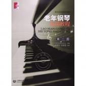 老年钢琴实用教程(第二册)【电子版请咨询】