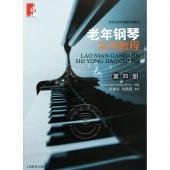 老年钢琴实用教程(第四册)【电子版请咨询】