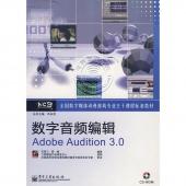 数字音频编辑Adobe Audition 3.0(附1CD)【电子版请咨询】