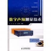 数字声频测量技术【电子版请咨询】