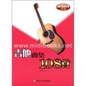 吉他曲集108首——从零起步学系列