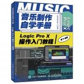 音乐制作自学手册:Logic Pro X操作入门教程