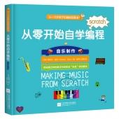 从零开始自学编程:音乐制作(6-12岁)