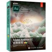 Adobe Audition CC 经典教程(第2版)