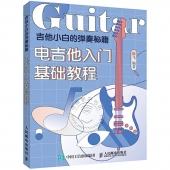 吉他小白的弹奏秘籍:电吉他入门基础教程