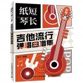 纸短琴长:吉他流行弹唱曲谱集