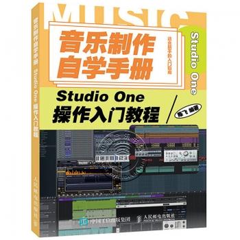 音乐制作自学手册:Studio One操作入门教程