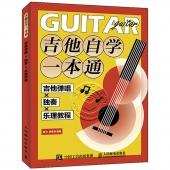 吉他自学一本通:吉他弹唱X独奏X乐理教程