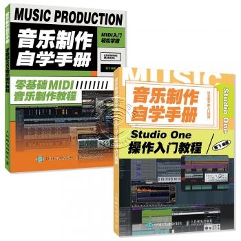 音乐制作自学手册 之 Studio One套装(2本)