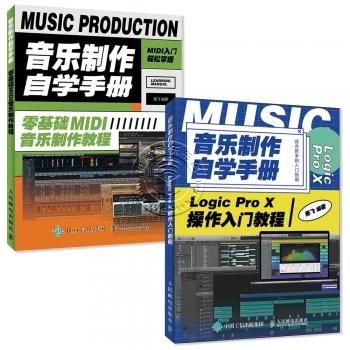 音乐制作自学手册 之 Logic Pro X套装(2本)