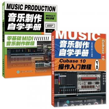 音乐制作自学手册 之 Cubase 10套装(2本)
