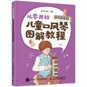 从零开始:儿童口风琴图解教程