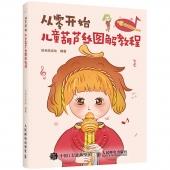 从零开始:儿童葫芦丝图解教程