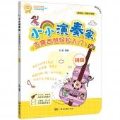 小小演奏家:古典吉他轻松入门1(初级)