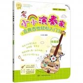小小演奏家:古典吉他轻松入门3(中高级)