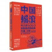 中国摇滚电吉他solo原版曲谱精选集:许巍、汪峰作品专题(二维码视频教学版)
