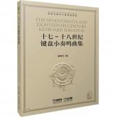 十七~十八世纪键盘小奏鸣曲集——赵晓生钢琴小奏鸣曲曲库