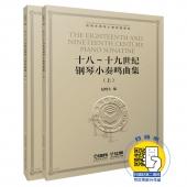 十八~十九世纪钢琴小奏鸣曲集(套装上下册)——赵晓生钢琴小奏鸣曲曲库