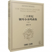 二十世纪钢琴小奏鸣曲集(套装上下册)——赵晓生钢琴小奏鸣曲曲库