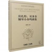 莫扎特、贝多芬钢琴小奏鸣曲集——赵晓生钢琴小奏鸣曲曲库