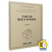 巴赫后裔键盘小奏鸣曲集——赵晓生钢琴小奏鸣曲曲库
