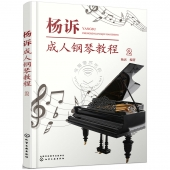 杨诉成人钢琴教程 2