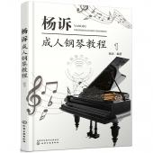 杨诉成人钢琴教程 1
