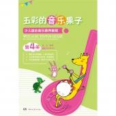 五彩的音乐果子:少儿综合音乐素养教程(第4册)