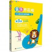 音乐开花啦:少儿综合音乐素养教程(第3册)