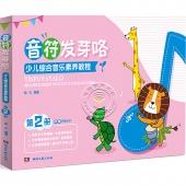 音符发芽咯:少儿综合音乐素养教程(第2册)