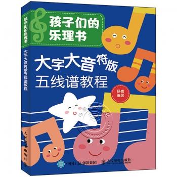 孩子们的乐理书:大字大音符版五线谱教程