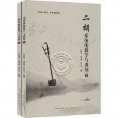 二胡系统化教学与训练(套装上下册)