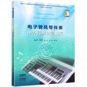 电子管风琴伴奏:中外经典合唱曲集