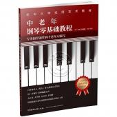 中老年钢琴零基础教程——老年大学实用艺术教材