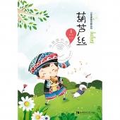 葫芦丝——小学课堂乐器丛书