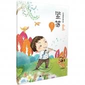 竖笛——小学课堂乐器丛书